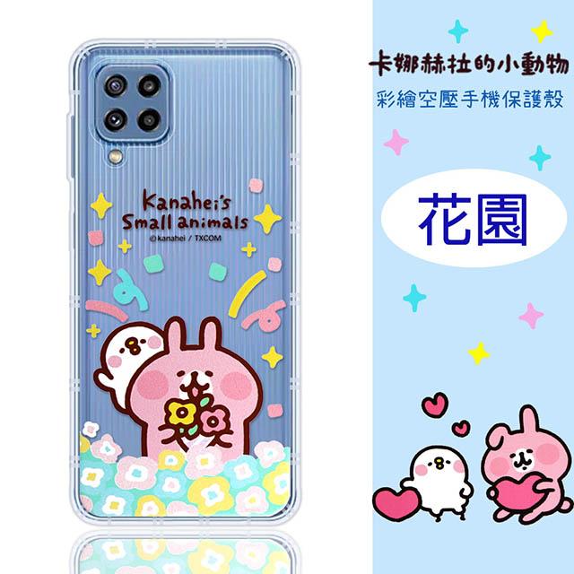 【卡娜赫拉】三星 Samsung Galaxy M32 防摔氣墊空壓保護套(花園)