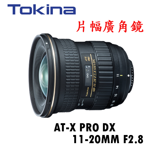 [送清潔組+UV保護鏡] TOKINA AT-X 11-20mm F2.8 PRO DX FOR CANON APSC廣角鏡 平行輸入 保固一年