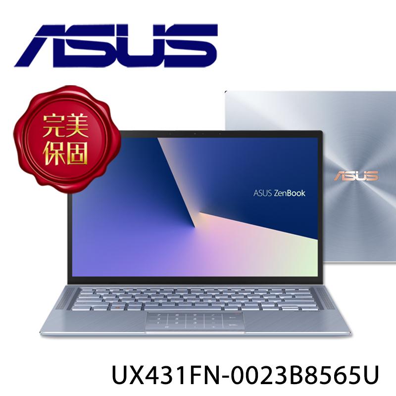 【ASUS華碩】ZenBook 14 UX431FN-0023B8565U 冰河藍 14吋 筆電-送無線滑鼠+電腦除塵刷(贈品隨機出貨)