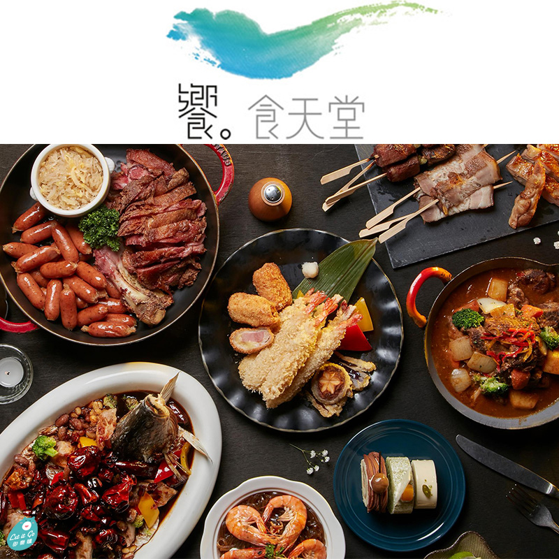 全台【饗食天堂】自助美饌平日下午茶券-2張(期限2019/4/30)