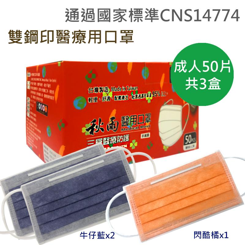 雙鋼印彩色醫療口罩(每盒50片3盒共計150片)-秋雨製造(閃酷橘1盒+牛仔藍2盒)