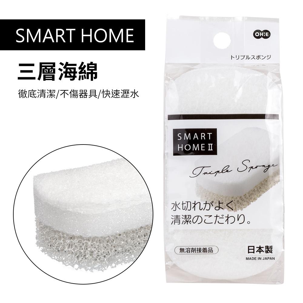 【日本OHE】SMART HOME三層海綿-白