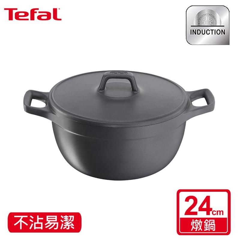 【Tefal法國特福】津釜鑄造系列24CM不沾燉鍋(加蓋)