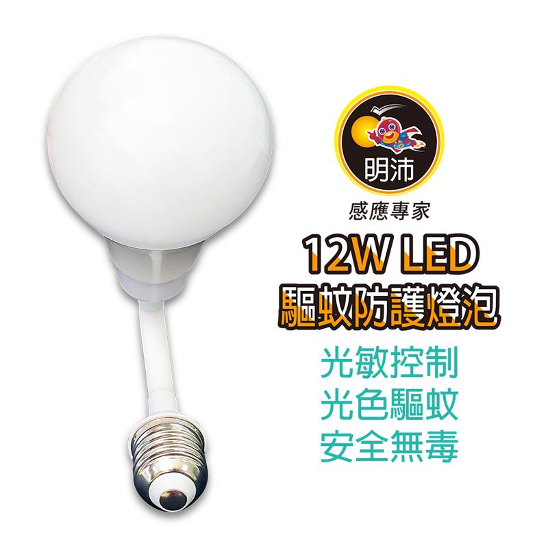 明沛 光控驅蚊防護燈泡(彎管E27型)