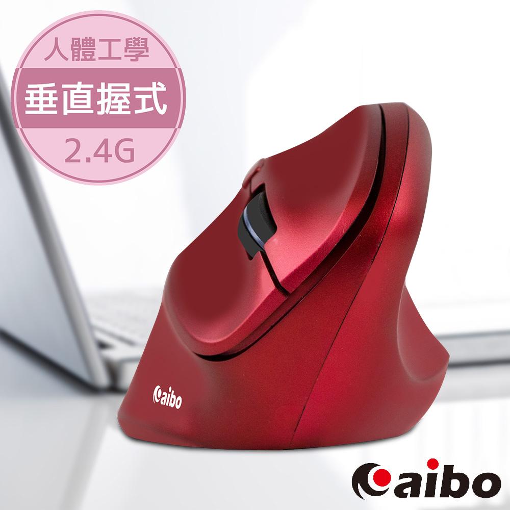 aibo 人體工學垂直式 2.4G無線直立滑鼠(3段DPI)-酒紅