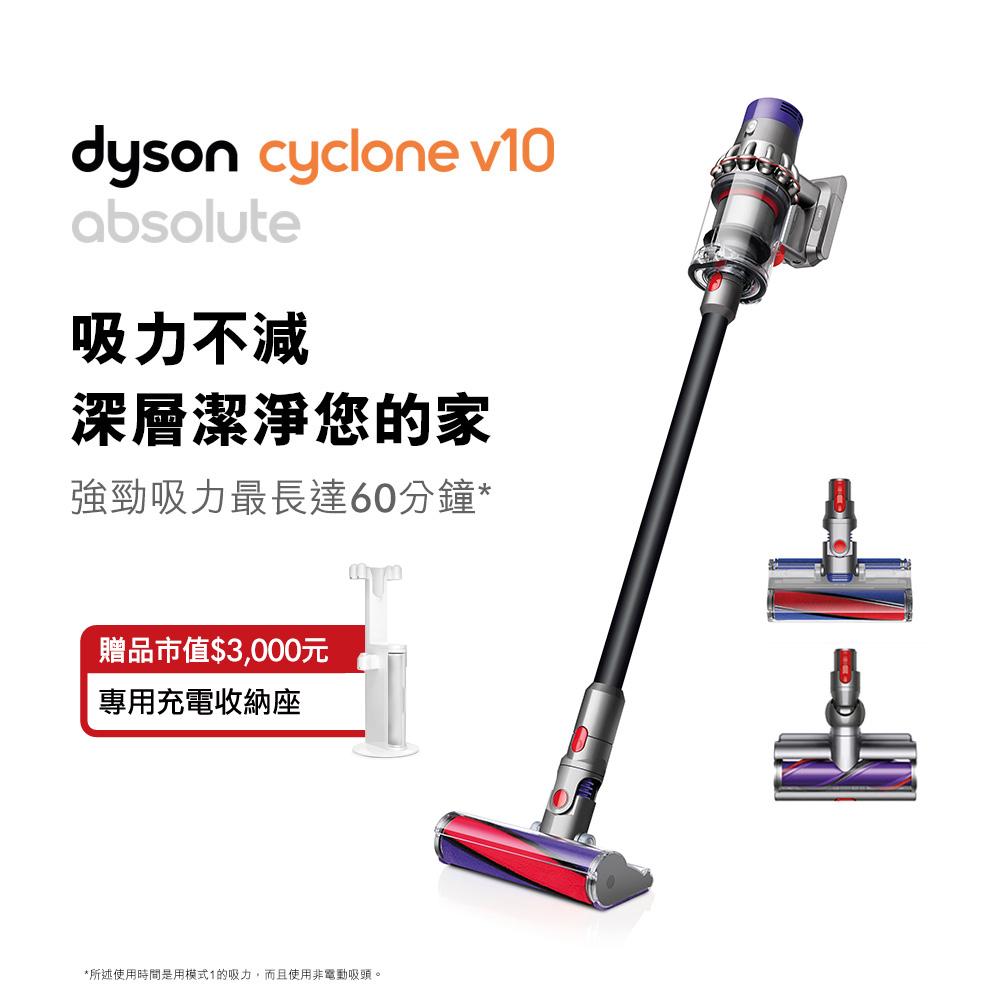 DYSON V10 Absolute 大全配組合版 曜石黑