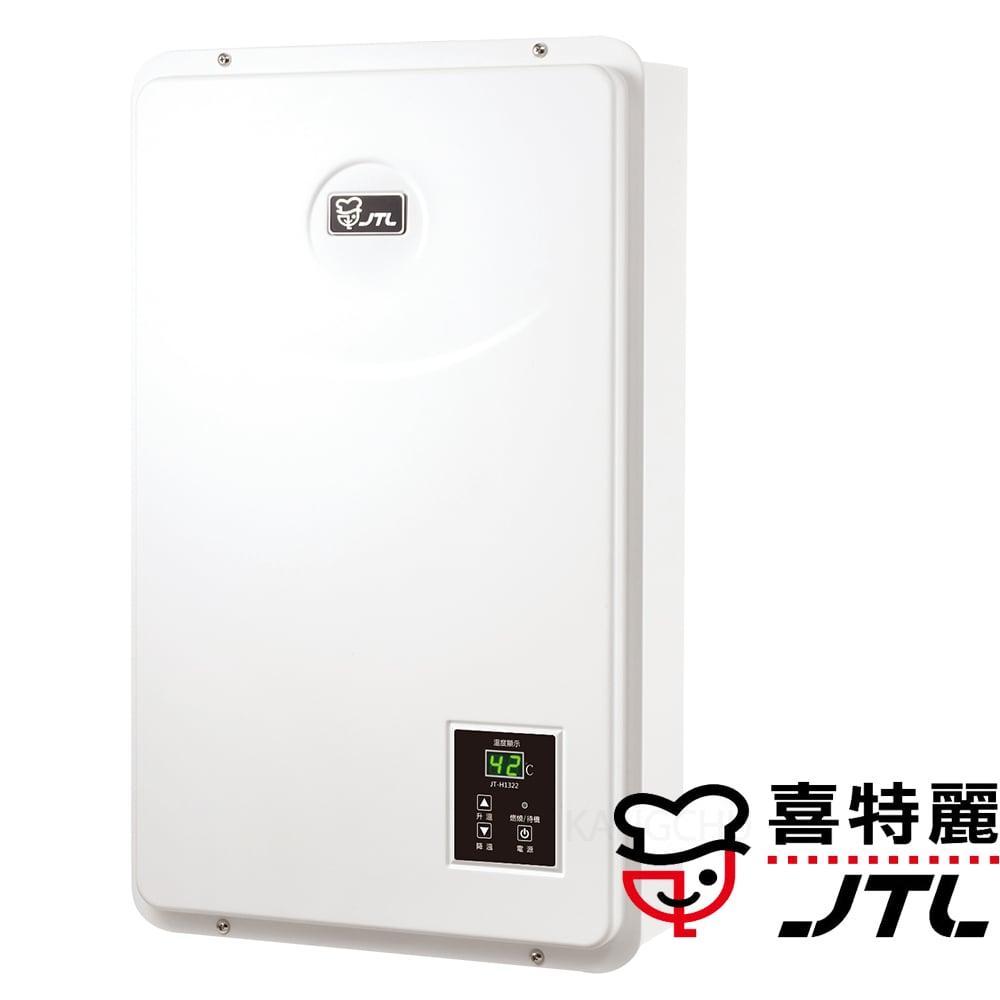 喜特麗 數位恆溫13L強制排氣熱水器 JT-H1322(天然瓦斯適用)