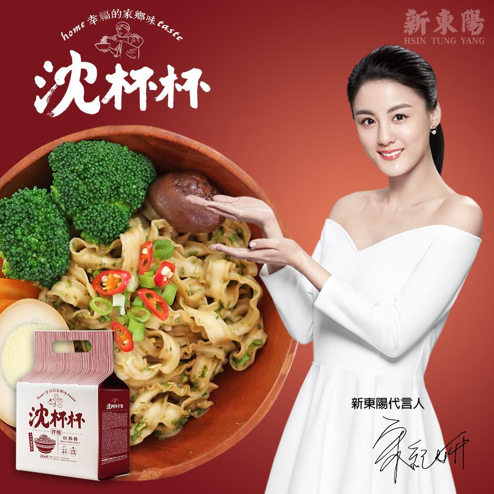 【新東陽】沈杯杯乾拌麵-椒麻醬(119g*4入/袋,共3袋),免運