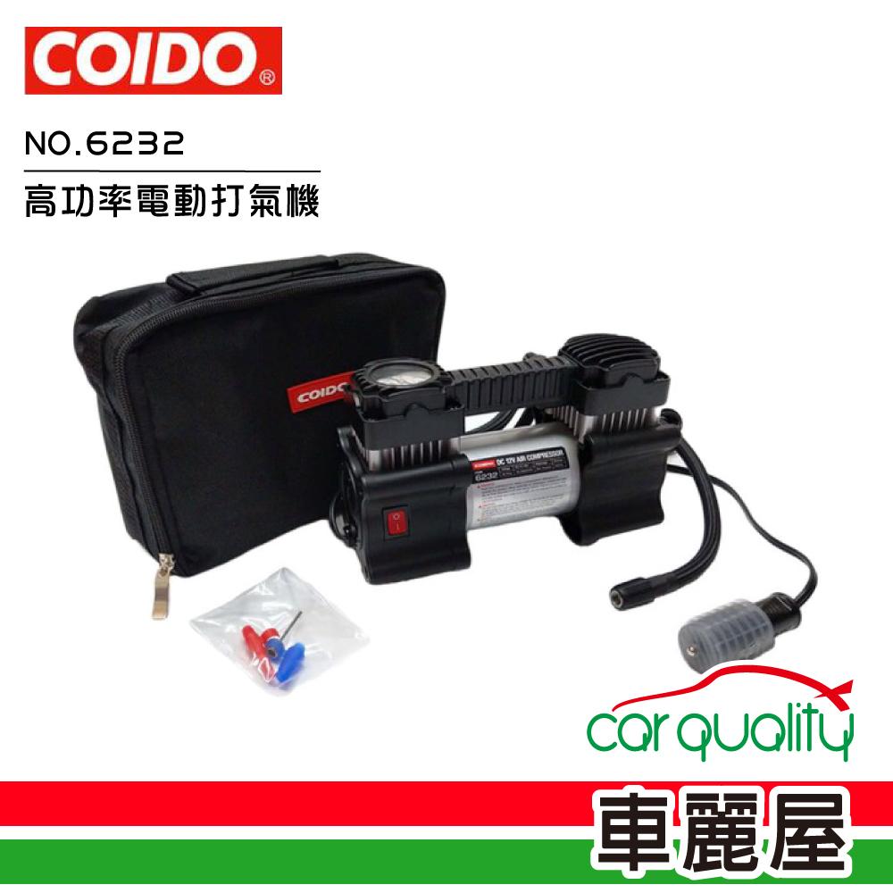 【COIDO】風王挑戰者 高功率電動打氣機 NO.6232【車麗屋】