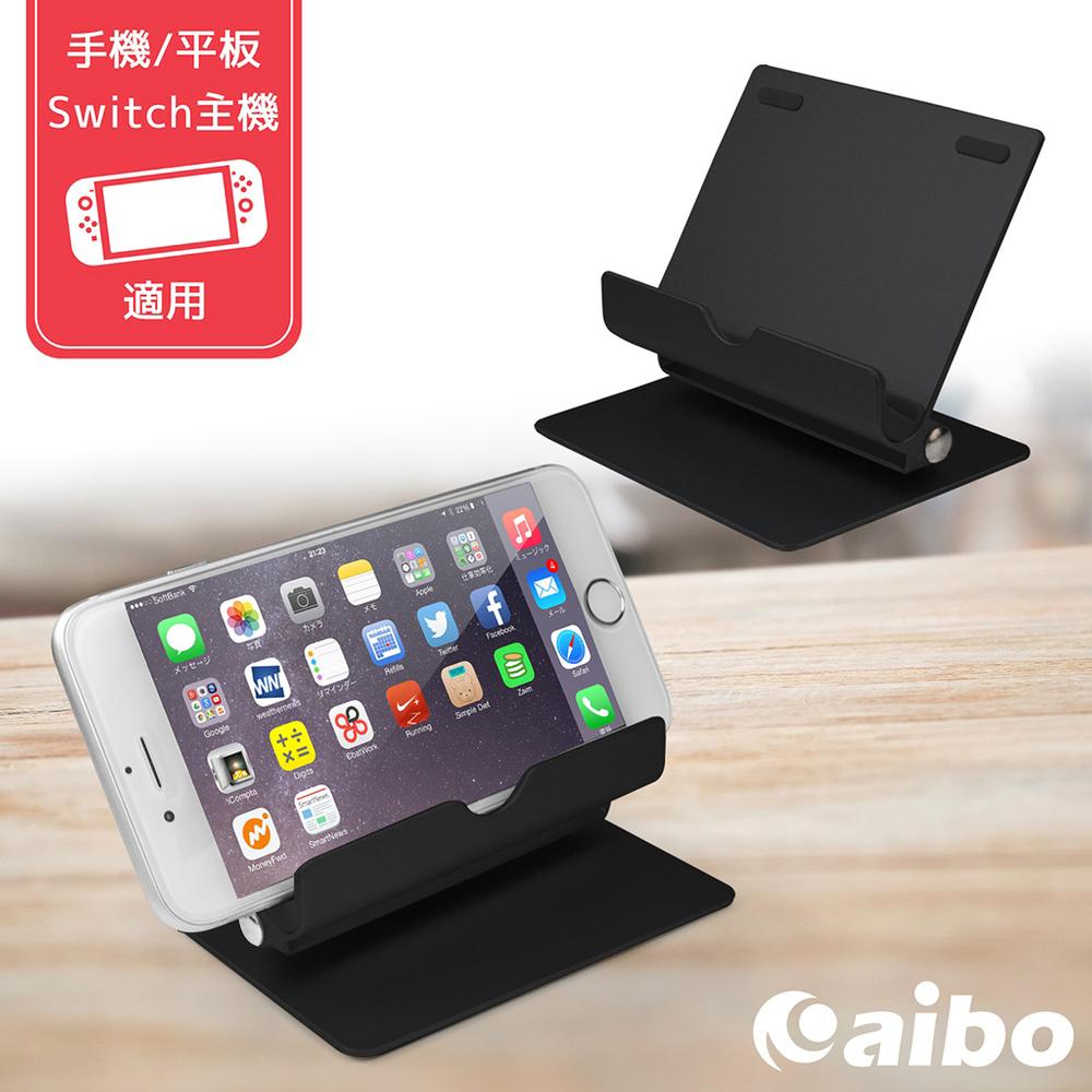 手機/平板兩用 鋁合金360度旋轉支架(IP-MA20)-黑色