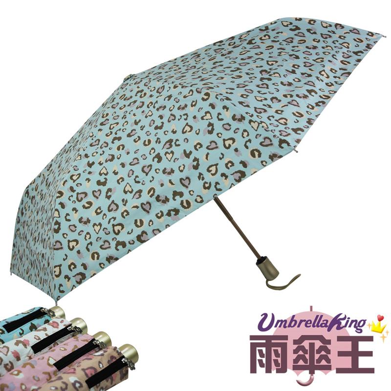 【雨傘王】甜心豹紋遮光防曬自動傘-藍色豹紋(終身免費維修)