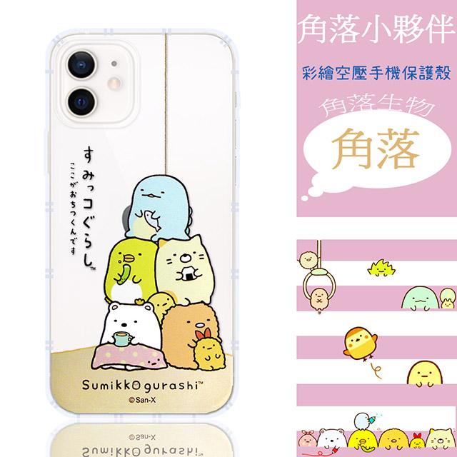 【角落小夥伴】iPhone 12 (6.1吋) 防摔氣墊空壓保護手機殼(角落)