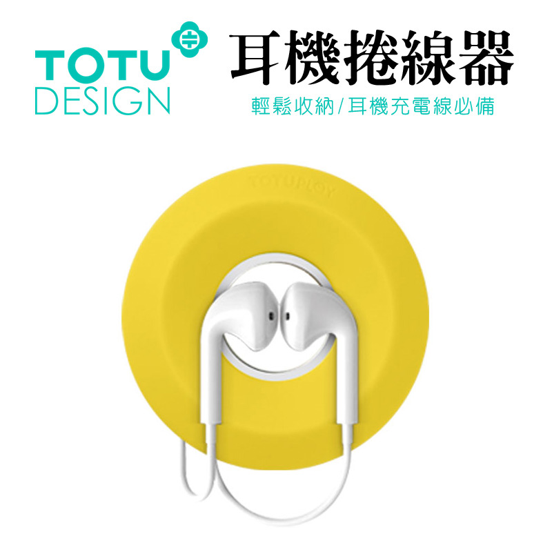 【TOTU台灣官方】易系列 耳機 捲線器 磁吸 集線器 充電線 繞線器 收線器 黃色