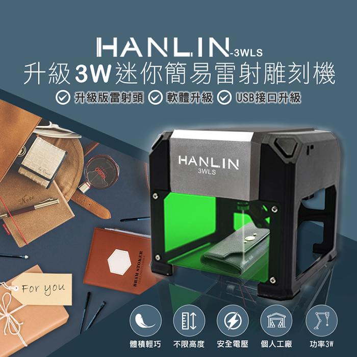 HANLIN-3WLS 升級3W迷你簡易雷射雕刻機