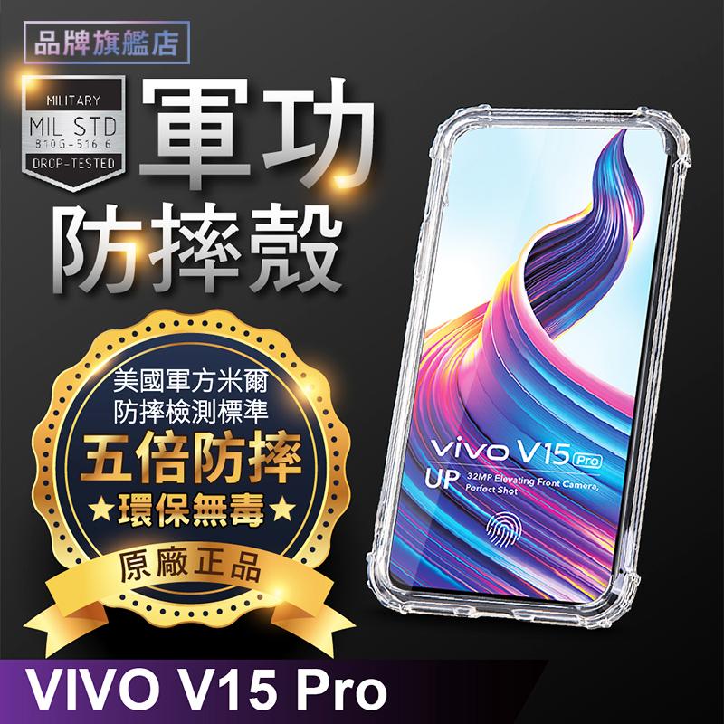 O-ONE軍功防摔殼 VIVO V15 Pro 軍功防摔手機殼 美國測試高規格手機殼 透明