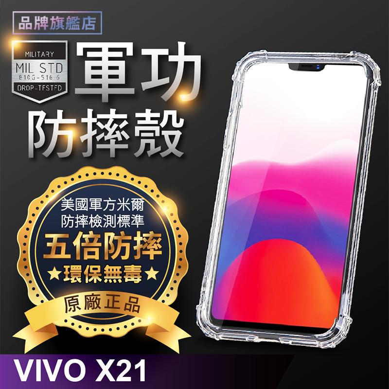 O-ONE軍功防摔殼 VIVO X21 UD 軍功防摔手機殼 美國測試高規格手機殼 透明