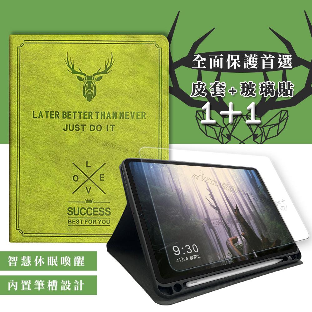 二代筆槽版 VXTRA 2020/2019 iPad 10.2吋 共用 北歐鹿紋平板皮套(森林綠)+9H玻璃貼(合購價)
