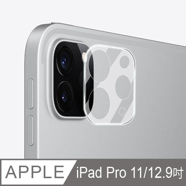iPad Pro 11吋/12.9吋(2020) 鏡頭專用 高硬度抗刮保護貼