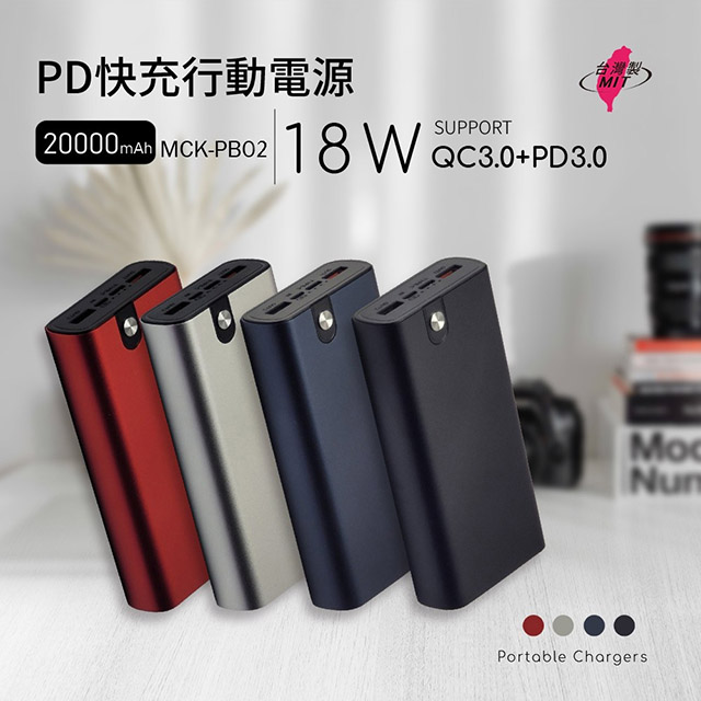 MIT電霸 PD+USB 18W 鋁合金 20000快充行動電源(台灣製造) 深海藍