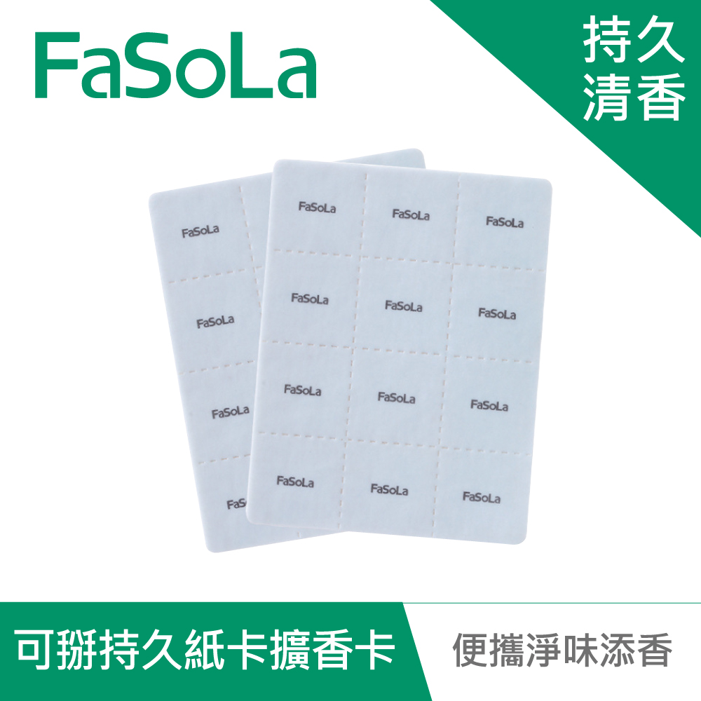 FaSoLa 多用途可掰式持久紙卡擴香卡(2片) 藍色