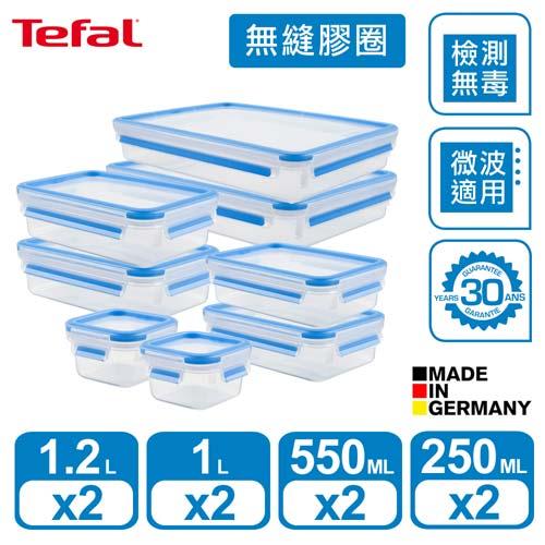 【Tefal法國特福】德國EMSA原裝無縫膠圈PP保鮮盒超值八件組(250mlx2+550mlx2+1Lx2+1.2Lx2)