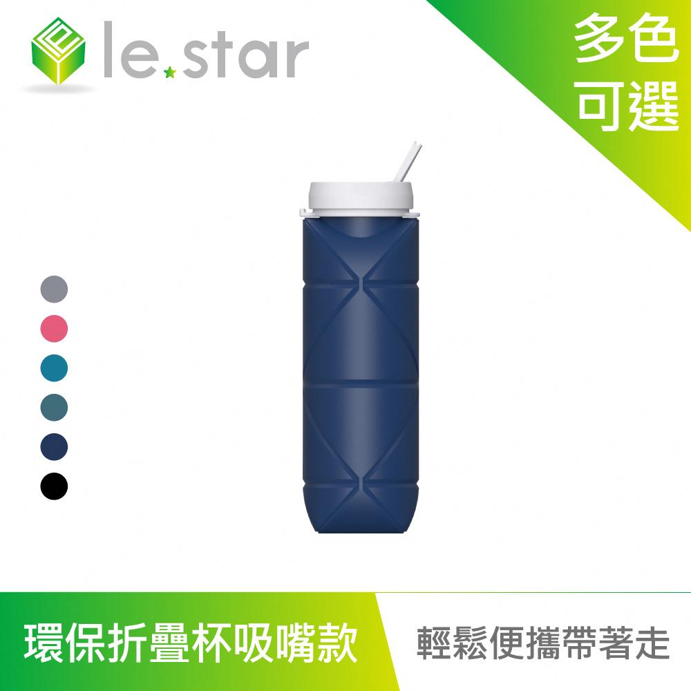 lestar Hommiesafe FDA食品用矽膠環保折疊杯-吸嘴款-深藍