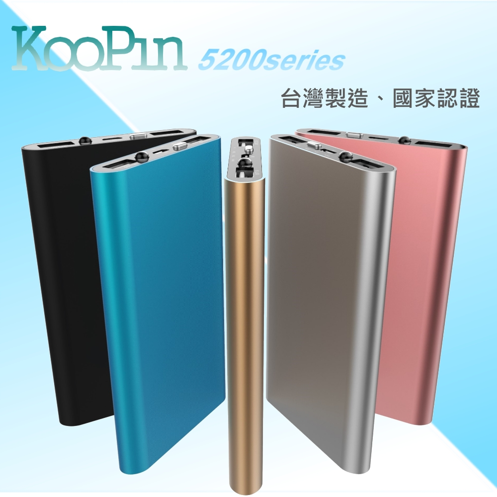 KooPin 薄型鋁合金 2.1A雙輸出LED行動電源5200series(台灣製造、國家認證) -科技銀