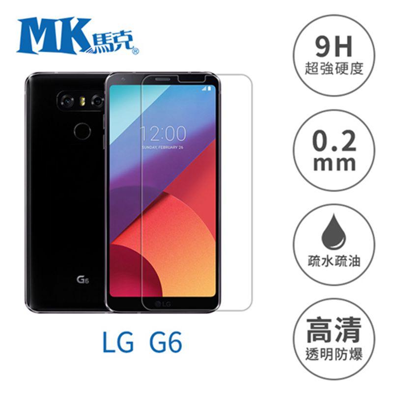LG G6 5.7吋 9H鋼化玻璃膜 0.2mm 非滿版