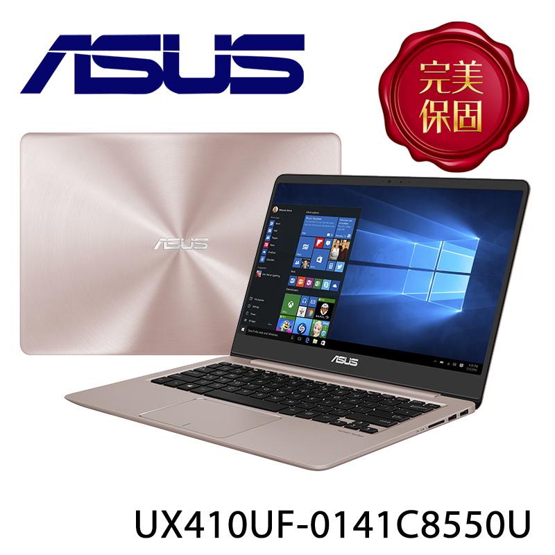 【ASUS華碩】UX410UF-0141C8550U 玫瑰金 14吋 筆電-送PQI無線充電盤