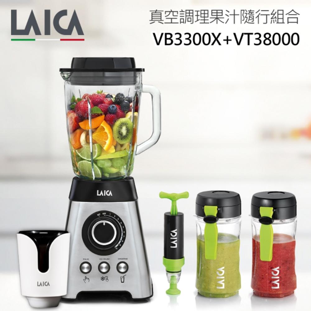 LAICA萊卡 真空調理果汁機 VB3300X (附隨行真空保鮮機 加贈真空隨行杯兩入組)