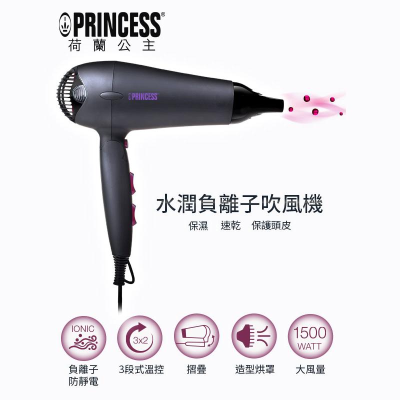 【PRINCESS|荷蘭公主】水潤負離子吹風機 505019