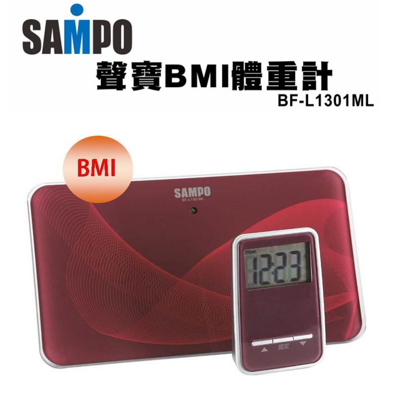 【SAMPO聲寶】BMI體重計 BF-L1301ML