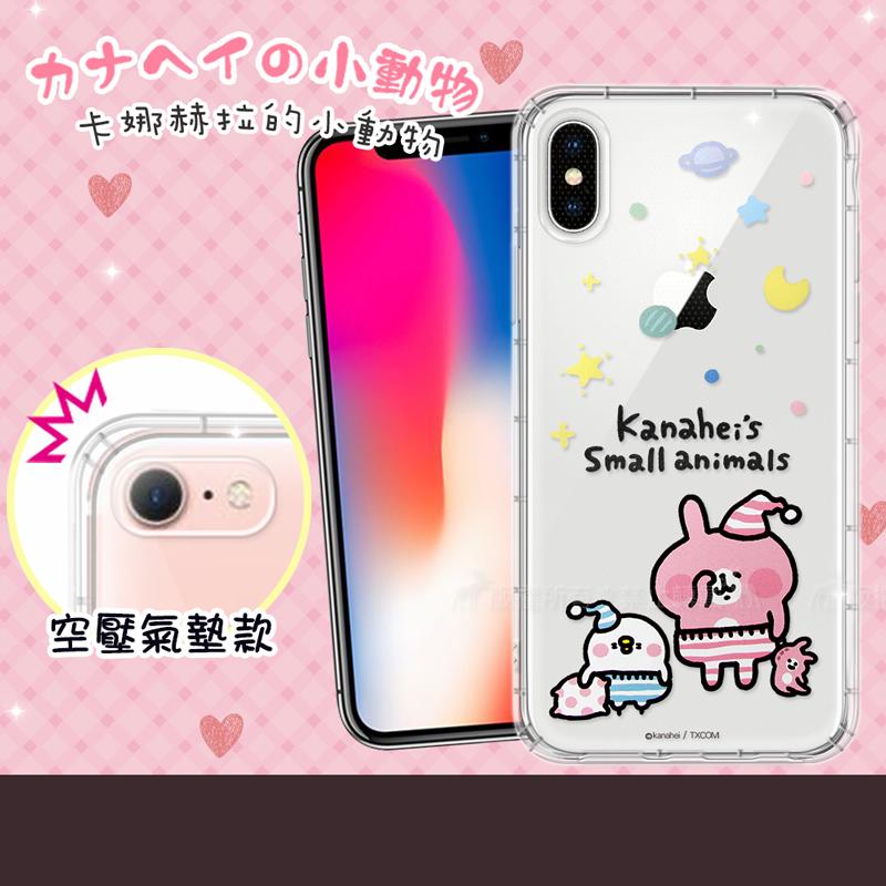 官方授權 卡娜赫拉 iPhone XS X 5.8吋共用 透明彩繪空壓手機殼(晚安)