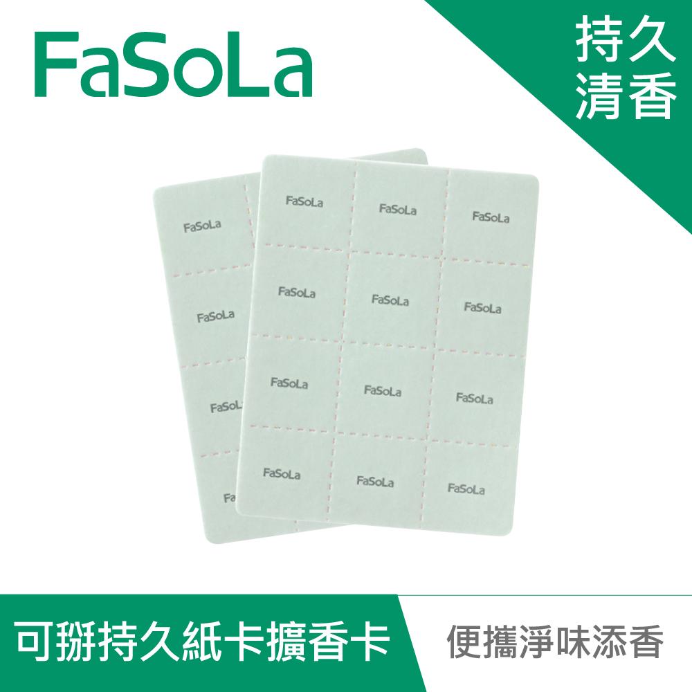 FaSoLa 多用途可掰式持久紙卡擴香卡(2片) 綠色