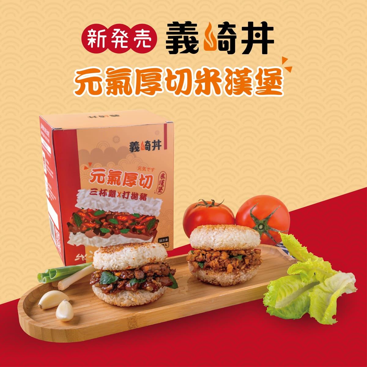 【義崎丼】元氣厚切米漢堡X6入/盒 (三杯雞*3+打拋豬*3) 免運