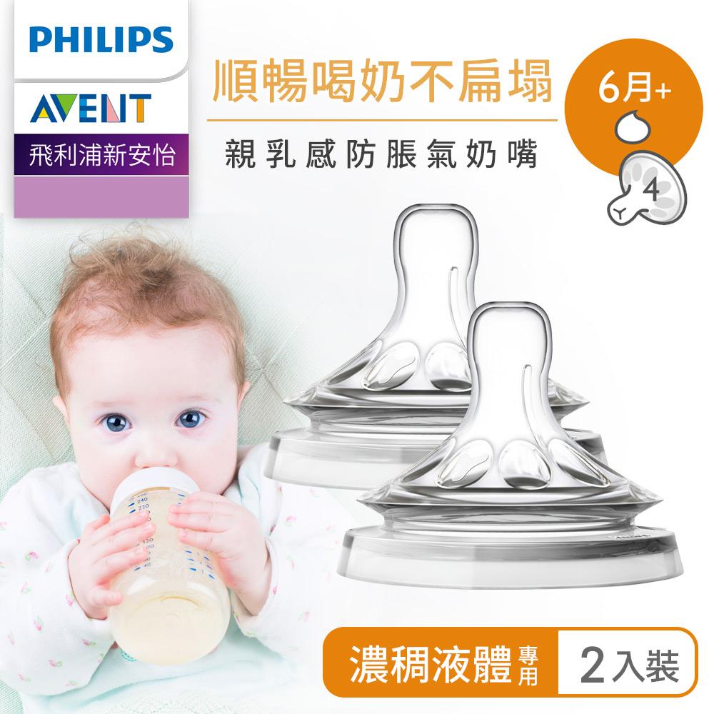 Philips AVENT飛利浦新安怡 親乳感防脹氣奶嘴雙入裝-濃稠液體專用(6M+ Y字孔) SCF656-23