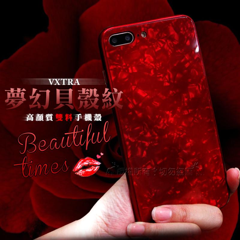 VXTRA夢幻貝殼紋 iPhone 8 Plus/7 Plus 5.5吋 高顏質雙料手機殼 有吊飾孔(玫瑰紅)
