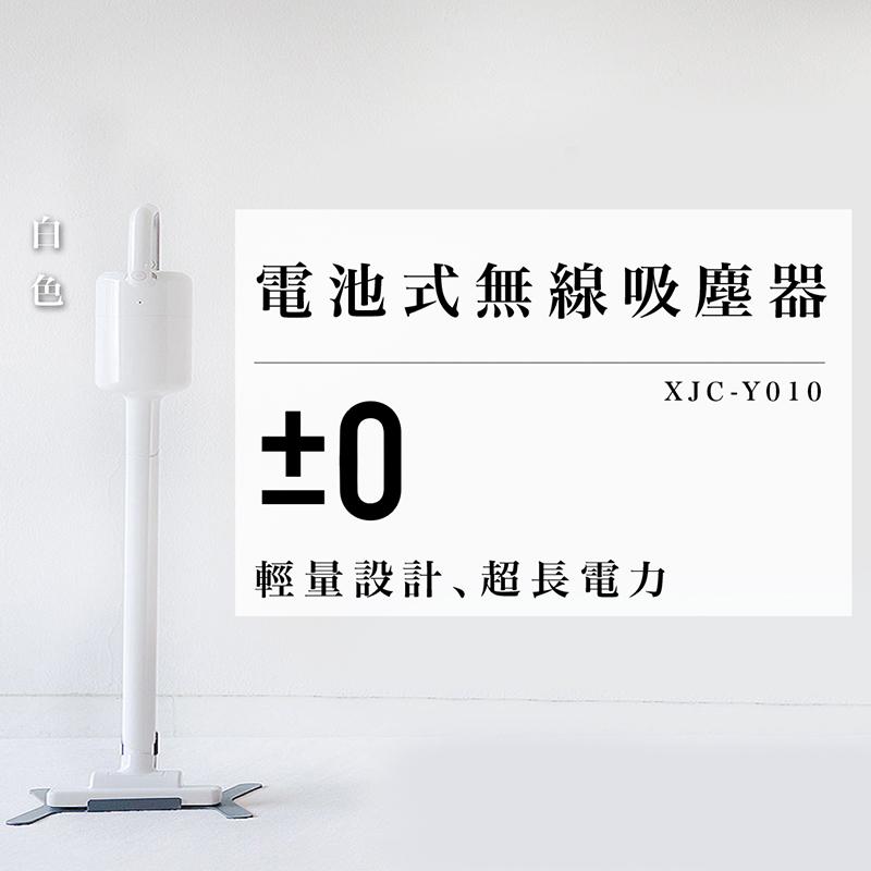 日本正負零0 無線吸塵器 XJC-Y010 白