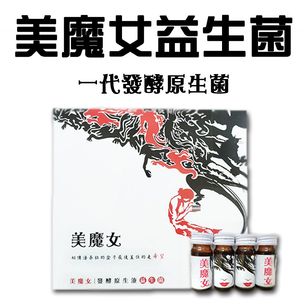 【美惑】美魔女-益生菌(10罐入/220克)