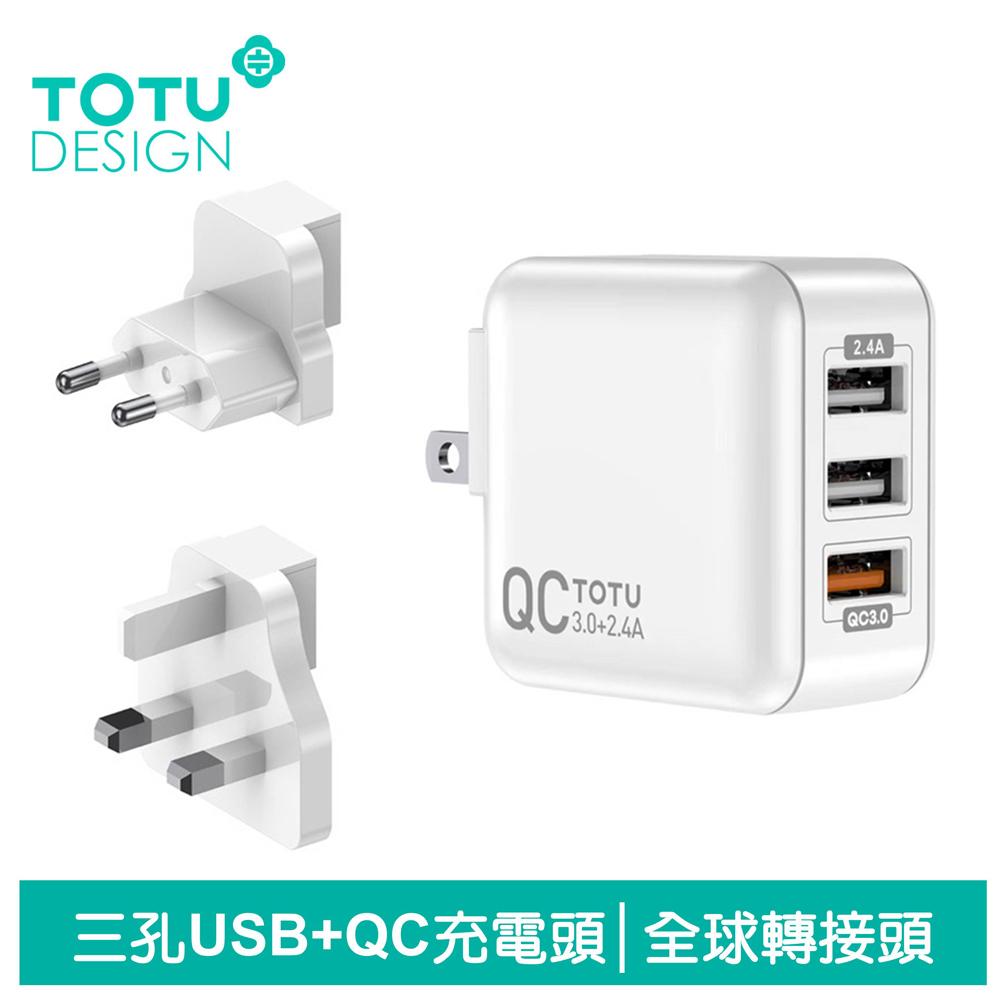 TOTU台灣官方 3孔 QC+USB充電器充電頭快充頭轉接頭 全球萬用 銳系列 白色