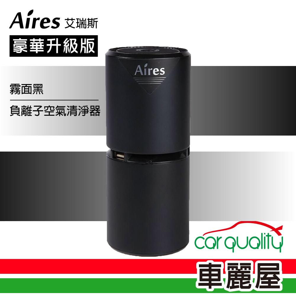 【Aires 艾瑞斯】防疫必備 抗菌專用 負離子空氣清淨器 霧面黑 GT-A8【車麗屋】