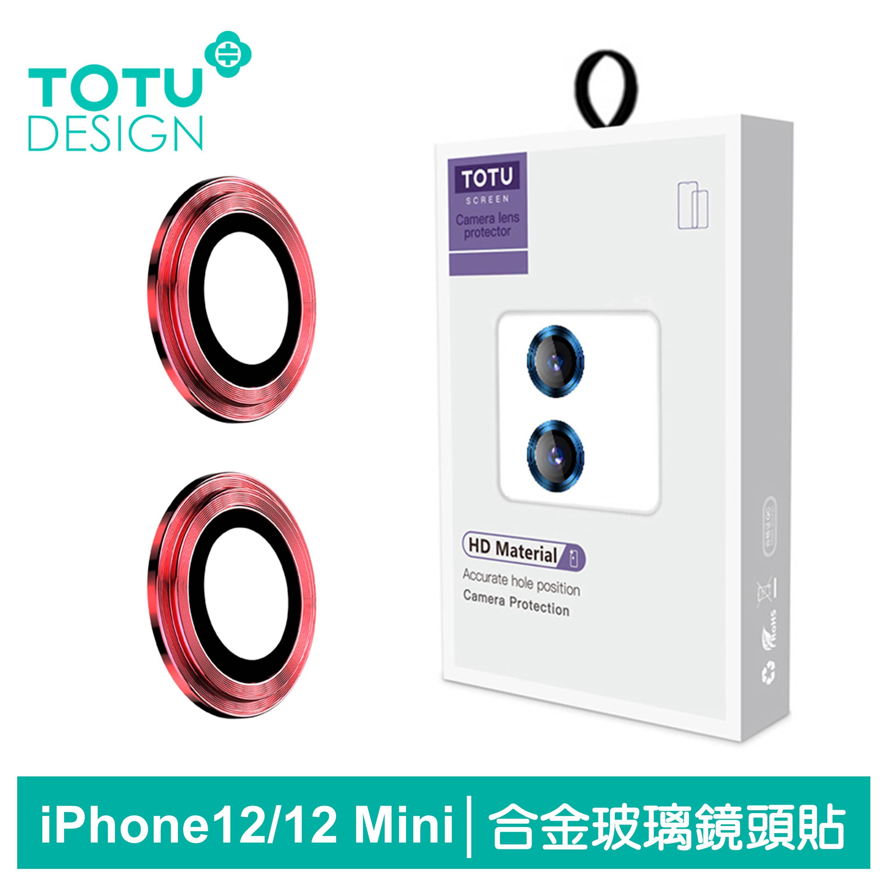 TOTU台灣官方 iPhone 12 /12 Mini 鏡頭貼 i12 Mini 鋼化膜 保護貼 鋁合金鋼化玻璃 金盾系列 紅色