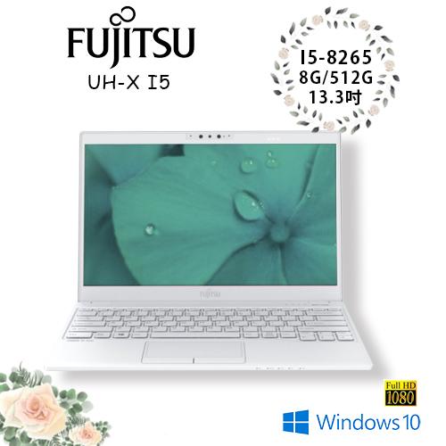 Fujitsu富士通 UH-X 13.3吋筆電 i5-8265U/8G/512G/Win10 贈筆電鍵盤膜 贈鍵盤膜