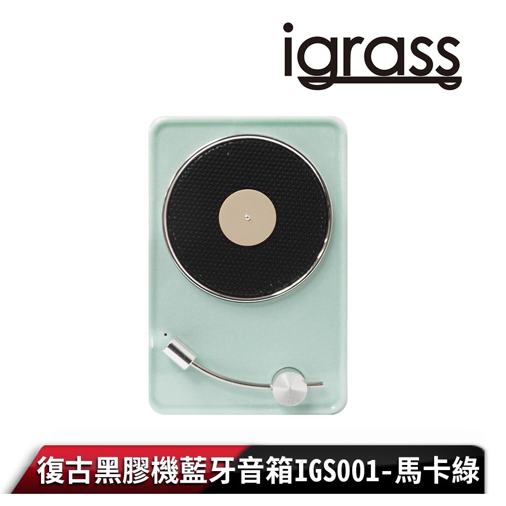 【igrass】復古黑膠機藍牙音箱-馬卡綠