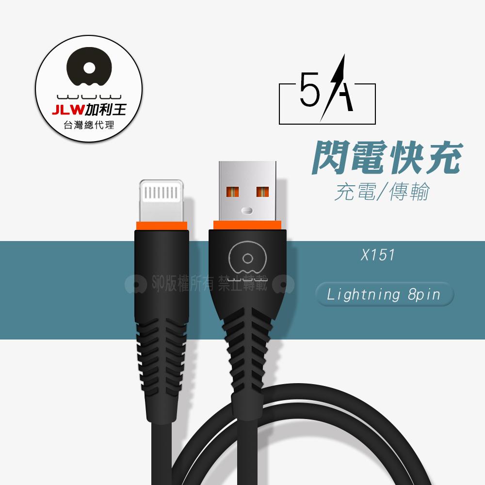 加利王WUW iPhone Lightning 8pin 閃電快充5A時尚充電傳輸線(X151)1M黑色
