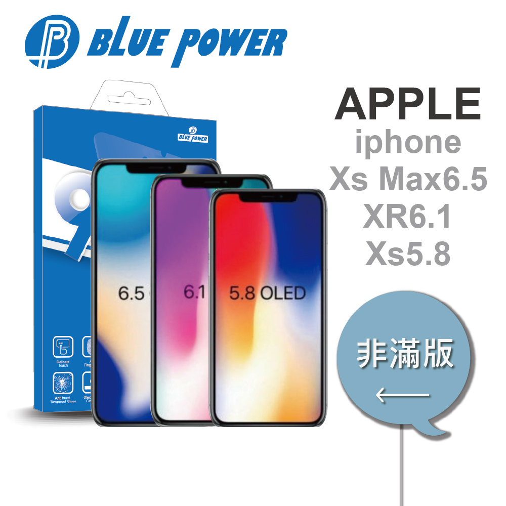 BLUE POWER Apple iPhone XsMax 9H鋼化玻璃保護貼