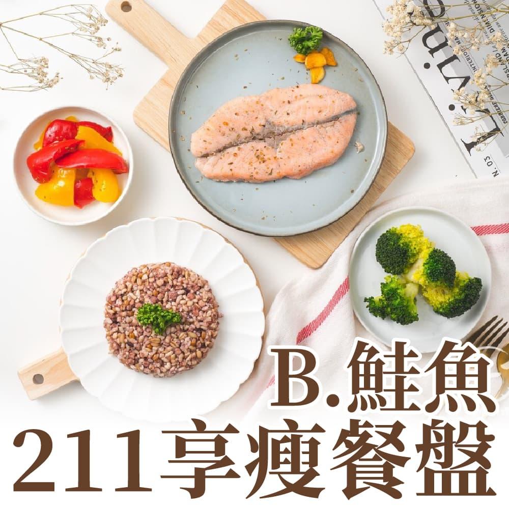 【熱一下即食料理】211享瘦餐盤(鮭魚餐)x10組