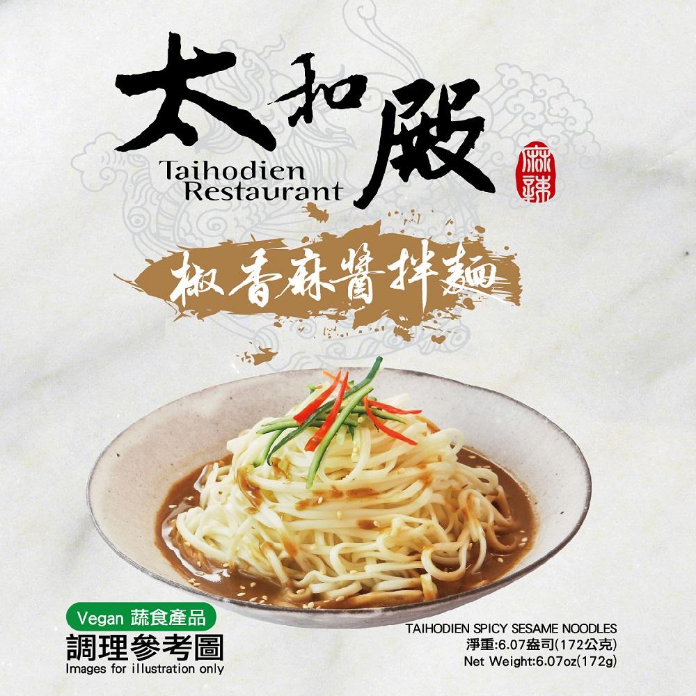 【太和殿】椒香麻醬拌麵(172g/包)X24包