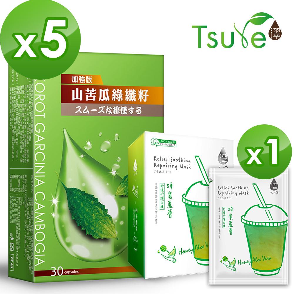 【超值優惠】 日濢窈窕山苦瓜綠纖籽Plus加強版(30顆/盒)x5盒+蜂蜜蘆薈 舒緩修護面膜(10片/盒)