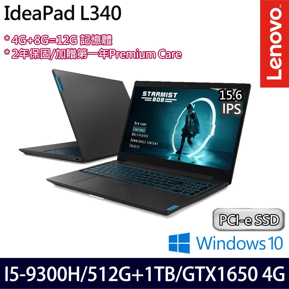 【全面升級】《Lenovo 聯想》L340 81LK00EWTW(15.6吋FHD/i5-9300H/4+8G/1T+512G PCIeSSD/GTX1650)